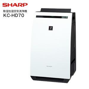 シャープ 除加湿空気清浄機 除湿機 加湿器 空気清浄機 プラズマクラスター 花粉症対策 脱臭 除菌 PM2.5対策 SHARP KC-HD70-W|townmall