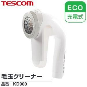 テスコム 電動毛玉取り器 毛玉クリーナー 充電式 コンセント使いにも対応 けだまとり TESCOM 電動毛玉クリーナー KD900-W|townmall