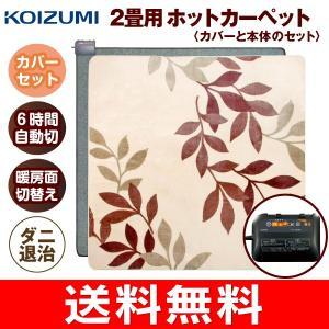 ホットカーペット 本体・カバー付き 2畳用 6時間自動切タイマー・ダニ退治 コイズミ(KOIZUMI) KDC-2078|townmall
