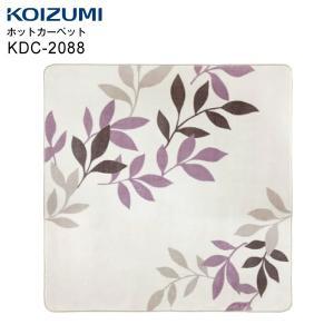 KDC-2088 ホットカーペット 2畳 本体 カバー付き 6時間自動切タイマー ダニ退治 コイズミ KOIZUMI KDC2088|townmall