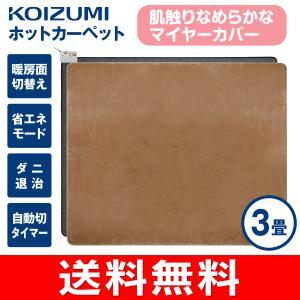 ホットカーペット 本体・カバー付き 3畳用 6時間自動切タイマー・ダニ退治 コイズミ(KOIZUMI) KDC-3052|townmall