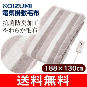 (電気毛布)電気掛け敷き毛布(洗えるブランケット) コイズミ(KOIZUMI) KDK-6051|townmall
