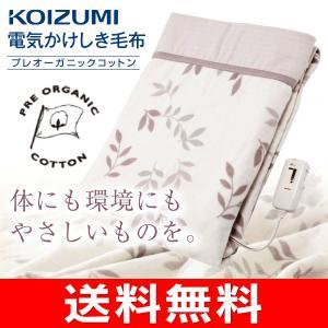 コイズミ(KOIZUMI) (電気毛布)電気掛け敷き毛布 プレオーガニックコットン(天然素材 綿100%) KDK-7540PC|townmall