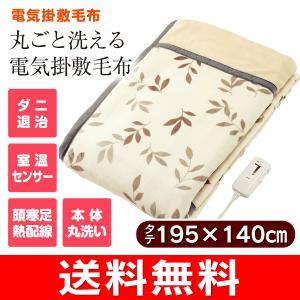 (電気毛布)電気掛け敷き毛布(洗えるブランケット) コイズミ(KOIZUMI) KDK-7548|townmall