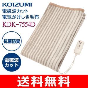 コイズミ(KOIZUMI) 電磁波カット(電気毛布) 電気掛け敷き毛布(洗えるブランケット) KDK-7554D|townmall