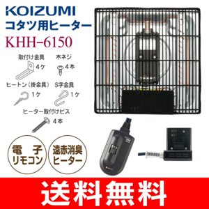 コタツ用ヒーターユニット(炬燵、コタツ) 電子リモコン コイズミ(KOIZUMI) KHH-6150|townmall