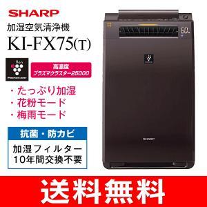KI-FX75(T)シャープ 加湿空気清浄機 プラズマクラスター(花粉症対策・脱臭・除菌・PM2.5対策)SHARP ブラウン KI-FX75-T|townmall