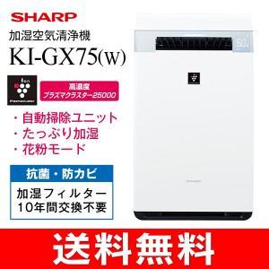 KI-GX75(W) シャープ 加湿空気清浄機 プラズマクラスター(花粉症対策・脱臭・除菌・PM2.5対策)SHARP ホワイト KI-GX75-W|townmall