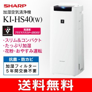 KI-HS40(W) SHARP・シャープ 加湿空気清浄機 プラズマクラスター 花粉対策・除菌・脱臭 薄型・スリム 10畳 KI-HS40-W|townmall