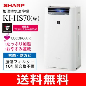 KI-HS70(W) シャープ 加湿空気清浄機 プラズマクラスター(花粉症対策・脱臭・除菌・PM2.5対策)SHARP ホワイト KI-HS70-W|townmall