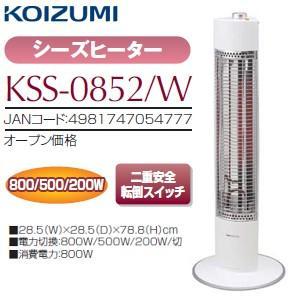 KSS-0852(W) コイズミ(KOIZUMI) シーズヒーター 遠赤外線電気ストーブ・電気ヒーター・電気暖房 小泉成器 KSS-0852/W|townmall