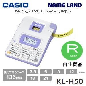 (アウトレット・訳あり品)メーカー再生品・1年保証 カシオ ネームランド(NAME LAND) ラベルライター・ラベルプリンタ CASIO R品 (R品)KL-H50|townmall