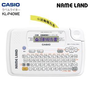 カシオ ネームランド(NAME LAND)ラベルプリンタ KL-P40-WE|townmall