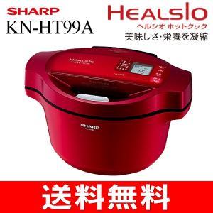 KN-HT99A(R) シャープ 水なし自動調理鍋・電気無水...