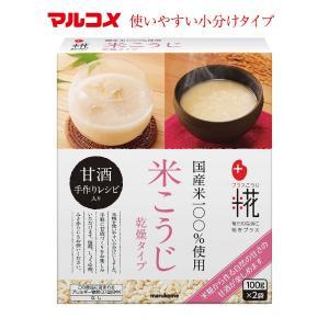米こうじ乾燥タイプ プラス糀 マルコメ 国産米100%使用 ぷらすこうじ marukome 米こうじ|townmall