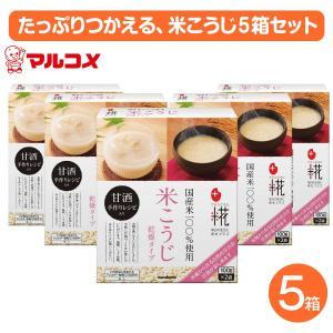 米こうじ乾燥タイプ プラス糀 5箱(1箱(100g×2袋)×5) マルコメ 国産米100%使用 ぷらすこうじ marukome 米こうじ5箱セット|townmall