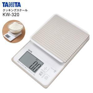 TANITA タニタ 洗えるクッキングスケール ホワイト KW-320-WH  防塵・防水使用で水洗...