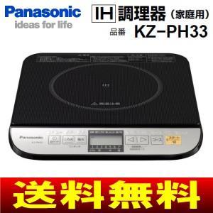 パナソニック IHクッキングヒーター 卓上用 1口 Panasonic IH調理器 KZ-PH33-K