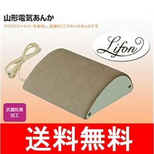 広電(KODEN) リフォン(Lifon) 山型電気あんか 抗菌防臭加工 マイクロファイバー LAY-60HB|townmall