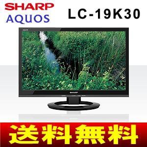 LC19K30B SHARP(シャープ) AQUOS(アクオス) 19型液晶テレビ(19インチ) 3波対応(地デジ・BS・CS対応) 外付けHDD録画機能搭載 LC-19K30-B|townmall