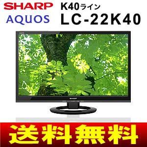 LC-22K40(B) SHARP(シャープ) 22型液晶テレビ・22インチ 録画機能付き AQUOS(アクオス) LC-22K40-B