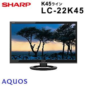 LC-22K45(B) シャープ 液晶テレビ 22型 アクオス 録画機能付き SHARP AQUOS 22インチ LC-22K45-B|townmall