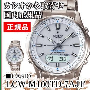 カシオ 国内正規品 リニエージ(LINEAGE) ソーラー電波腕時計(CASIO) LCW-M100TD-7AJF|townmall