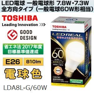 東芝(TOSHIBA) LED電球(電球色) 810lm 60W相当・E26口金 LEDREAL LDA8L-G/60W|townmall