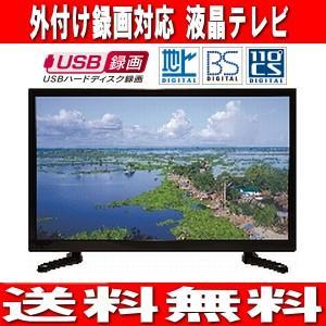 液晶テレビ 24型 フルハイビジョン対応 外付けHDD録画機...