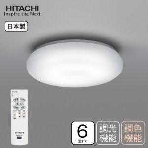 わけあり(箱キズ) LEDシーリングライト 日立 6畳 調光・調色タイプ 節電モード 日本製 住宅照明器具 常夜灯・リモコン付 HITACHI LEC-AH06K|townmall