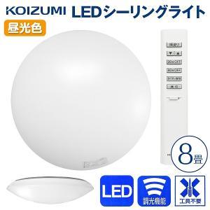 LEDシーリングライト 8畳 日本製(本体) コイズミ照明 6畳〜8畳用 昼光色 住宅照明器具 LED照明器具 調光機能 リモコン付 KOIZUMI LEDライト|townmall