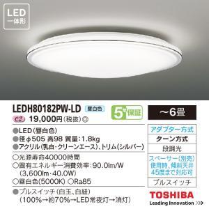 LEDシーリングライト 6畳用 引紐式 東芝 調光機能付 LED照明器具 TOSHIBA LEDH80182PW-LD|townmall