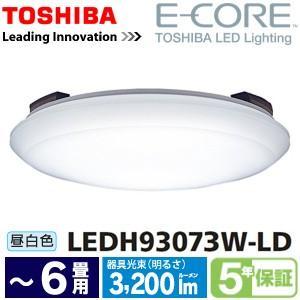 わけあり(箱キズ) 東芝 LEDシーリングライト 6畳用 E-CORE 調光機能付 昼白色 LED照明器具 TOSHIBA イーコア リビング 照明 LEDH93073W-LD