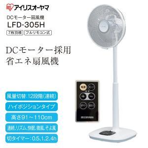 アイリスオーヤマ 扇風機 DCモーター式 リモコン付き ハイポジションモデル 省エネのDC扇風機 IRIS LFD-305H|townmall
