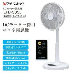 アイリスオーヤマ 扇風機 DCモーター式 リモコン付き 省エネのDC扇風機 IRIS LFD-305L|townmall