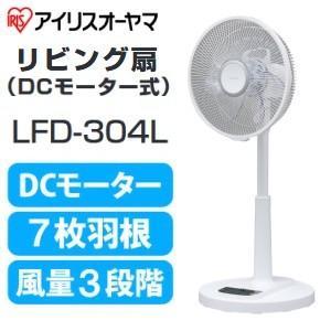 訳あり:箱傷品(大きな破れあり) アイリスオーヤマ 扇風機 DCモーター式 リモコン付き 省エネのDC扇風機 IRIS (訳)LFD-304L|townmall