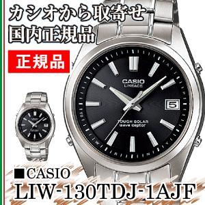 カシオ 国内正規品 リニエージ(LINEAGE) ソーラー電波腕時計(CASIO) LIW-130TDJ-1AJF|townmall