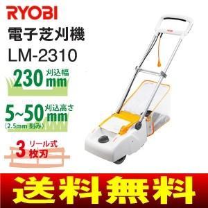 芝刈り機 電動 家庭用 リョービ リール式 3枚刃 電動芝刈り機 ガーデニング用品 電気芝刈機 RYOBI LM-2310|townmall