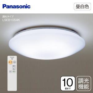 パナソニック LEDシーリングライト 8畳〜10畳用 調光機能付 リモコン付 LED照明器具 LSEB1054|townmall