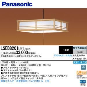 パナソニック LEDペンダントライト 和風タイプ 6畳〜8畳用 和室・居間に最適 Panasonic LSEB8201LE1|townmall