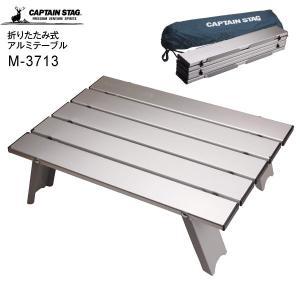キャプテンスタッグ アルミロールテーブル コンパクト アウトドア 折りたたみ式テーブル CAPTAIN STAG シルバー M-3713|タウンモール TownMall