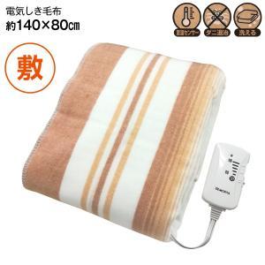電気敷き毛布 電気毛布 洗えるブランケット 敷き電気毛布 ダニ退治 シングル 電気しき毛布