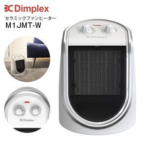 Dimplex セラミックファンヒーター 3〜8畳用 コンパクトサイズ ディンプレックス ホワイト M1JMT-W|townmall