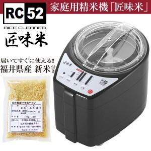 玄米のおまけ付き精米機 家庭用 道場六三郎監修 匠味米 山本電気 MB-RC52B(ブラック)+玄米|townmall