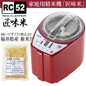 玄米のおまけ付き精米機 家庭用 道場六三郎監修 匠味米 山本電気 MB-RC52R(レッド)+玄米|townmall