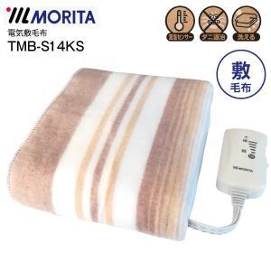 モリタ MORITA 電気毛布(電気しき毛布・電気敷き毛布・電気敷毛布) 洗濯OK(洗える毛布)・ダニ退治機能 MB-S14KS|townmall