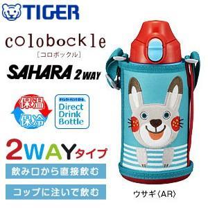 MBR-B06GAR タイガー魔法瓶 コロボックル ステンレスボトル TIGER Colobockle ウサギ MBR-B06G-AR|townmall