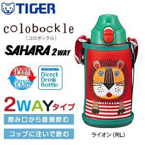 水筒 子供 ステンレス 直飲み コップ 2way タイガー コロボックル 600mL TIGER ライオン MBR-B06G-RL|townmall