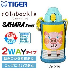 MBR-B06GYP タイガー魔法瓶 コロボックル ステンレスボトル TIGER Colobockle ブタ MBR-B06G-YP|townmall