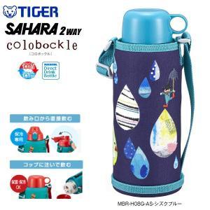 コロボックル MBR-H08GAS タイガー魔法瓶 ステンレスボトル 0.8L 水筒 TIGER Colobockle シズクブルー MBR-H08G-AS|townmall